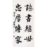 【已售】著名书法家朱国林作品《诗书继世 忠厚传家》