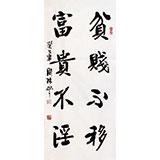 著名书法家朱国林作品《贫贱不移 富贵不淫》