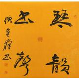 【已售】中国书协理事 倪进祥四尺斗方《琴韵书声》