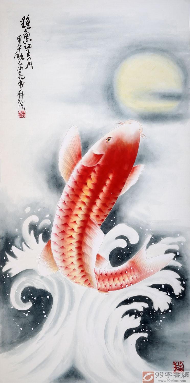 【已售】河南美协董书林四尺工笔九鱼《鲤鱼望月》图片
