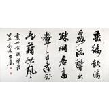 中国书协王守义四尺书法《禅》