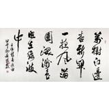中国书协王守义四尺书法《春游曲》