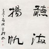 中国书协理事 倪进祥四尺斗方《听海扬帆》