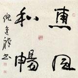 中国书协理事 倪进祥四尺斗方《惠风和畅》