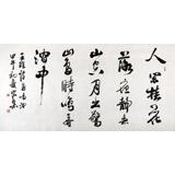 中国书协会员王守义作品古诗《鸟鸣涧》