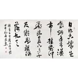 中国书协会员王守义作品古诗《望庐山瀑布》