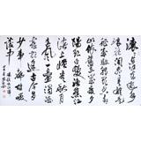 中国书法家协会会员王守义作品《三国开篇词》