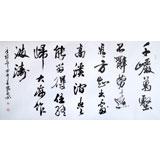 中国书法家协会会员王守义作品《终归大海作波涛》