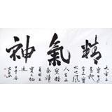 【已售】中国书法家协会会员王守义作品《精气神》