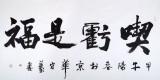 中国书法家协会会员王守义作品《吃亏是福》