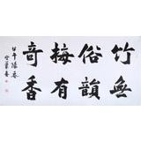 【已售】中国书法家协会会员王守义作品《梅有奇香》