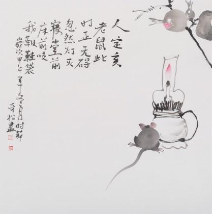 民盟美协理事黄奇松先生四尺斗方《鼠趣图》