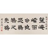 【已售】隶书大家周宏兴 四尺《望崦嵫而勿迫》(询价)