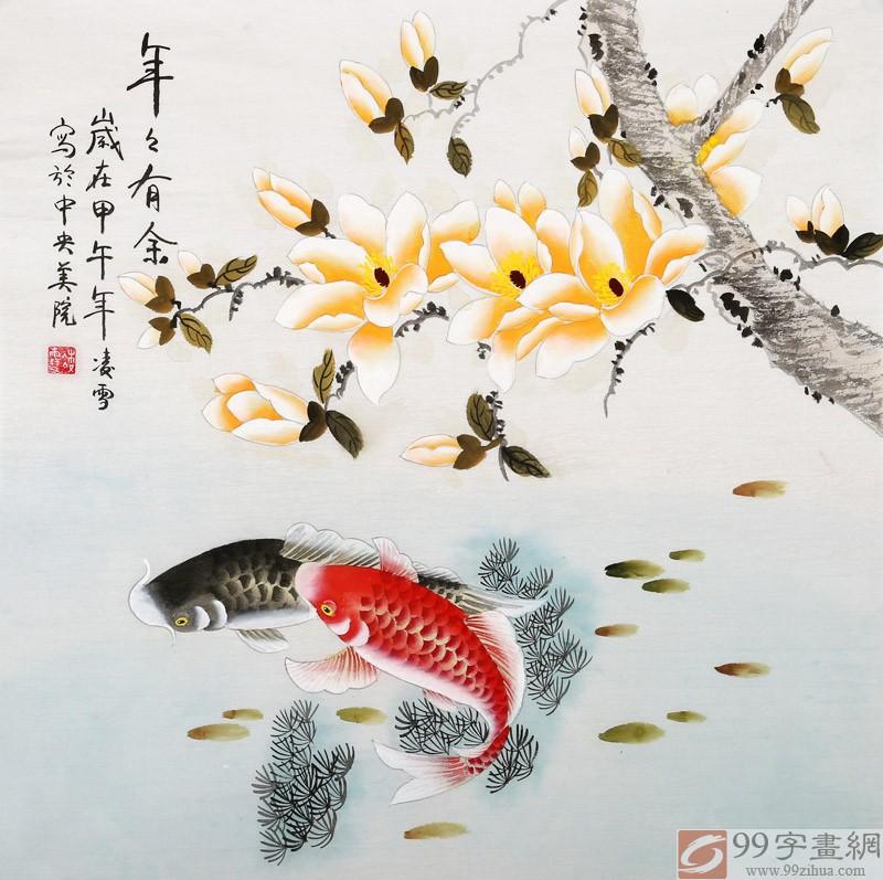 北京美协凌雪 四尺斗方风水画 年年有余