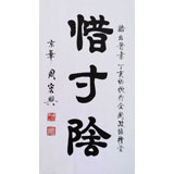 【已售】隶书大家周宏兴三尺《惜寸阴》(询价)