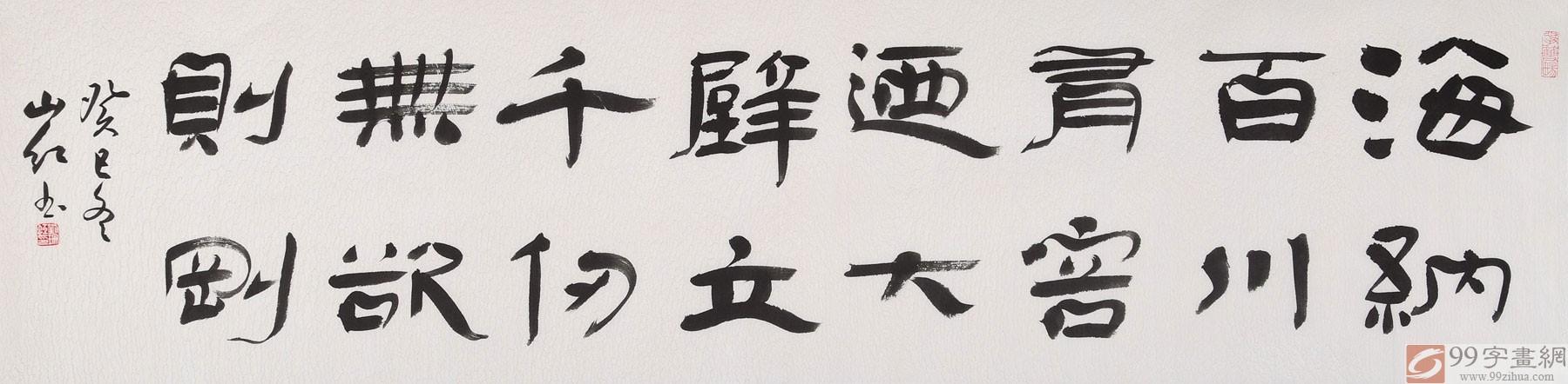 首页 书法作品 隶书  品名:海纳百川 有容乃大              材质