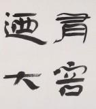 【已售】中国书协会员刘山红 四尺对开《海纳百川 有容乃大》