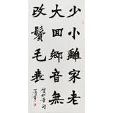 国家字库雁翎体创始人 王永德 四尺《少小离家老大回》