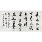中国书法家协会会员王守义作品《遗爱寺》