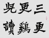 【已售】国家字库雁翎体创始人 王永德 四尺《正是男儿读书时》