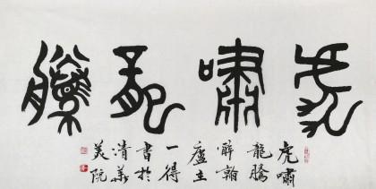 国家字库雁翎体创始人 王永德 四尺《虎啸龙腾》