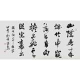 【已售】中国书法家协会会员王守义作品《山中杂诗》