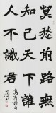 国家字库雁翎体创始人 王永德 四尺《莫愁前路无知己》