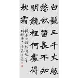 国家字库雁翎体创始人 王永德 四尺《白发三千丈》