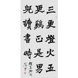 国家字库雁翎体创始人 王永德 四尺《正是男儿读书时》