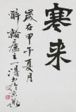 国家字库雁翎体创始人 王永德 四尺《宝剑锋从磨砺出》