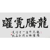 国家字库雁翎体创始人 王永德 四尺《龙腾虎跃》