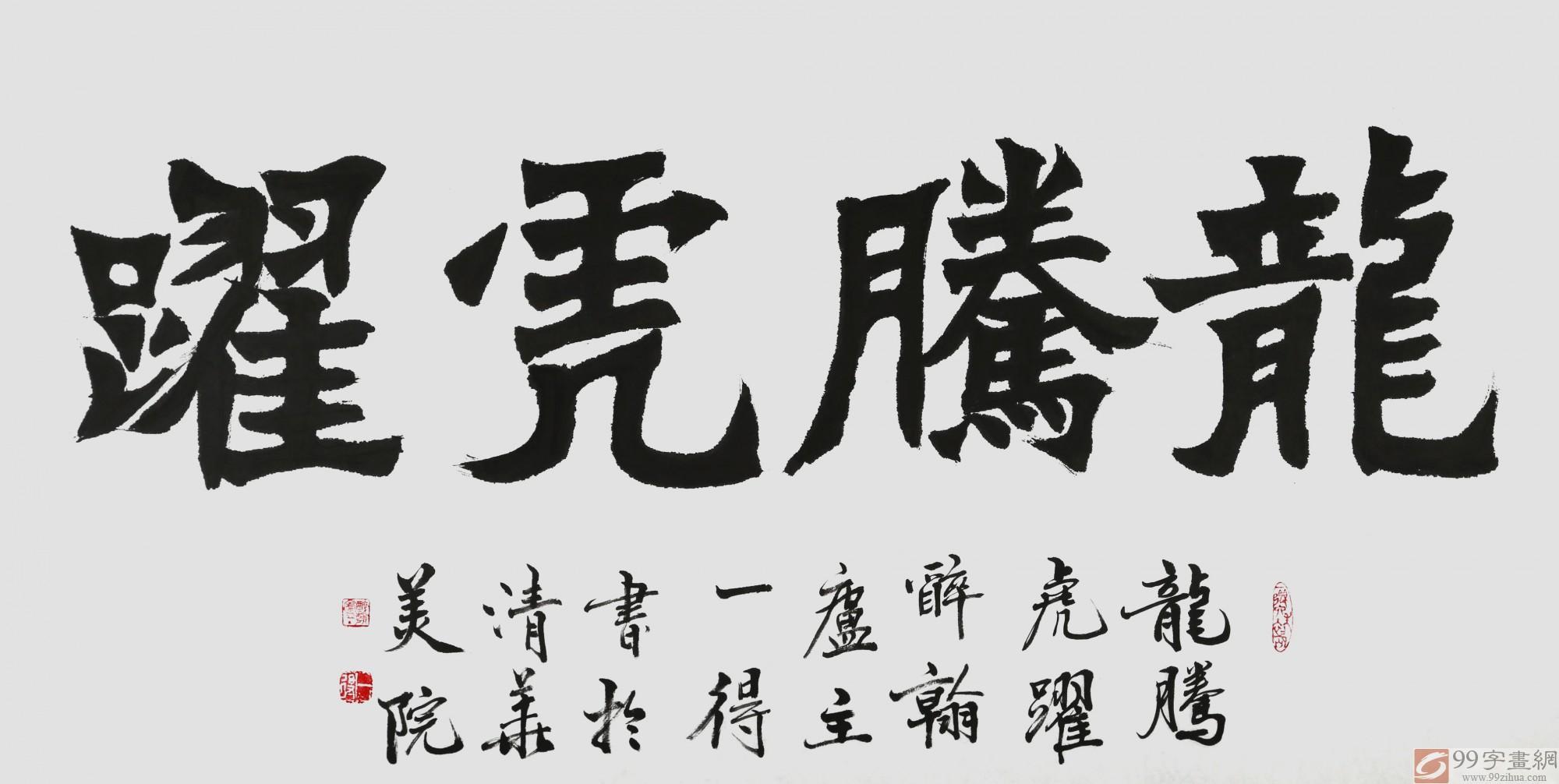 那年四季李上安吉他谱-王永德,国家字库雁翎体、丫丫体创始人,1947年生于洛阳,字一得,