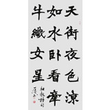 国家字库雁翎体创始人 王永德 四尺《卧看牵牛织女星》