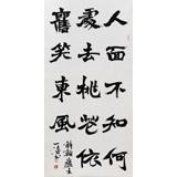 国家字库雁翎体创始人 王永德 四尺《人面不知何处去》