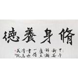 国家字库雁翎体创始人 王永德 四尺《修身养德》