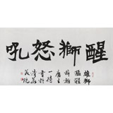 国家字库雁翎体创始人 王永德 四尺《醒狮怒吼》