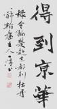 国家字库雁翎体创始人 王永德四尺《赴东都别牡丹》
