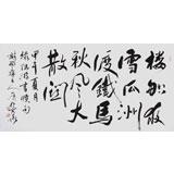 国家字库雁翎体创始人 王永德 四尺《楼船夜雪瓜洲渡》