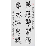 【已售】国家字库雁翎体创始人 王永德 四尺《笔落惊风雨》
