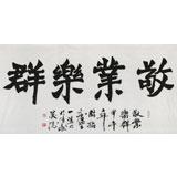 【已售】国家字库雁翎体创始人 王永德 四尺《敬业乐群》