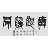 国家字库雁翎体创始人 王永德 四尺《闻鸡起舞》