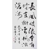 【已售】国家字库雁翎体创始人 王永德 四尺《长风破浪会有时》