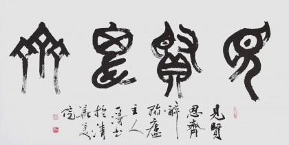 国家字库雁翎体创始人 王永德 四尺《见贤思齐》