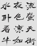 国家字库雁翎体创始人 王永德 四尺《秋夕》