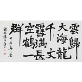 国家字库雁翎体创始人 王永德 四尺《云归大海龙千丈》