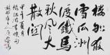 【已售】国家字库雁翎体创始人 王永德 四尺《楼船夜雪瓜洲渡》