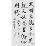 国家字库雁翎体创始人 王永德 四尺《岁时若流 古今异趣》