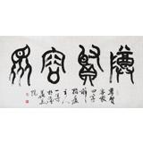 国家字库雁翎体创始人 王永德 四尺《尊贤容众》