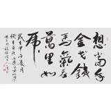 国家字库雁翎体创始人 王永德 四尺《想当年 金戈铁马》