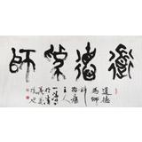 国家字库雁翎体创始人 王永德 四尺《道德为师》